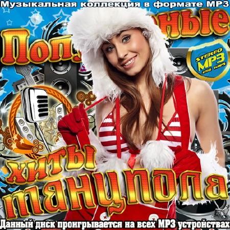сачать хиты дискотек 2015-2016 СФИНКСЫ